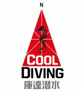 庫達潛水Cool-Diving